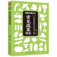 常见蔬菜图鉴 :129种蔬菜的识别与了解