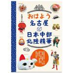 名古屋+日本中部北陆精华 港台繁体中文书