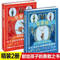 皇家兔lolita2册特工之路/逃离高塔 写给孩子的勇敢之书儿童幻想小说故事书三四年级课外阅读必读书五六年级课外阅读推