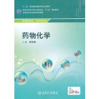[二手旧书95成新] 药物化学(中职药剂) 9787117199865