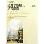 【旧书二手书8成新】经济学原理学习指南-第6版第六版 [美]曼昆 [美]大卫・R.哈克斯(Davi