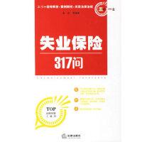 【新书店正版】失业保险317问,赵浩,法律出版社9787503668654