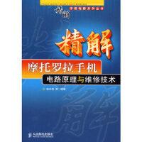 【旧书二手书9成新】单册售价 精解摩托罗拉手机电路原理与维修技术 张兴伟 9787115137937