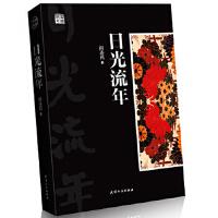 【新书店正版】日光流年,阎连科,天津人民出版社9787201072326