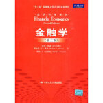 【旧书二手书9成新】单册售价 金融学 第二版 博迪,刘澄 等校,曹辉