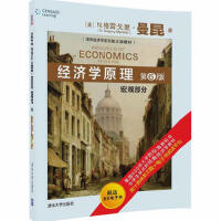 经济学原理.宏观部分(第6版)(本科教材) [美] N.格雷戈里.曼昆(N. Gregory Mankiw)著 978