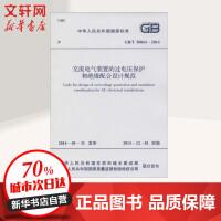 交流电气装置的过电压保护和绝缘配合设计规范:GB/T 50064-2014