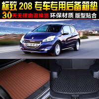 标致208专车专用尾箱后备箱垫子 改装脚垫配件