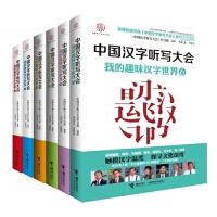 中国汉字听写大会 我的趣味汉字世界系列 共6册