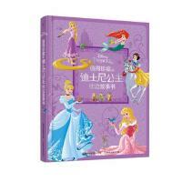 值得珍藏的迪士尼公主枕边故事书