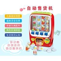 儿童玩具 自动售货机过家家玩具贩卖机宝宝儿童早教益智礼盒装生日礼物 大号自动售货机