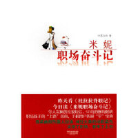 米妮职场奋斗记 叶落舟 江苏文艺出版社