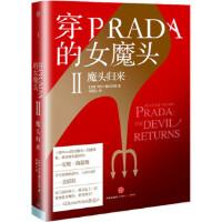 【新书店正版】魔头归来-穿PRADA的女魔头(II) (美)魏丝伯格 中信出版社