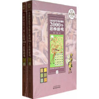 【新书店正版】全世界优等生都在做的2000个思维游戏,黎娜,于海娣,江苏美术出版社9787534466021