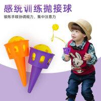 儿童抛接球幼儿园户外亲子体育运动趣味玩具感统训练器材接球器