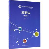 海商法(第3版) 中国人民大学出版社