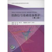 铁路信号基础设备维护(第2版) 吴广荣,翟红兵 主编
