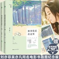 致青春2原来你还在这里/辛夷坞正版作品集青春文学校园爱情小说书籍刘亦菲同名电影影视的书我们许我向你看