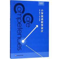 小学英语教学设计 华东师范大学出版社