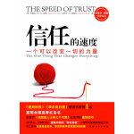"""信任的速度:一个可以改变一切的力量(拯救中国的""""信任危机""""经典范本)"""