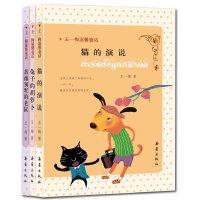 王一梅温馨童话(低年级版 注音)