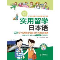 实用留学日本语