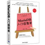MariaDB入门很简单(入门很简单丛书)
