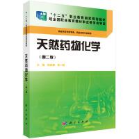 天然药物化学(第二版)(药学高职)
