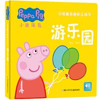小猪佩奇趣味立体书:游乐园