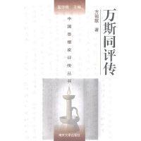 万斯同评传 方祖猷 著 南京大学出版社