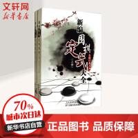 新编围棋定式大全 天津科学技术出版社