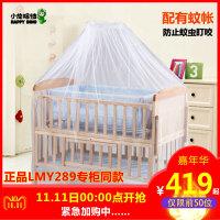 小龙哈彼婴儿床实木无漆环保bb床婴儿摇床儿童床宝宝床带蚊帐摇篮