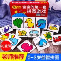 拼图儿童 益智0-2-3-6岁幼儿园大班男孩女孩手工宝宝玩具益智早教