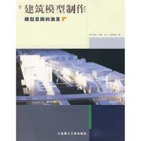 【正版直发】建筑模型制作:模型思路的激发 (德)沃尔夫冈・科诺,马丁