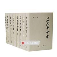 全新正版包邮 【人民出版社】艾思奇全书(全八卷)官方正版