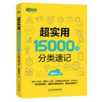 新东方 超实用15000词分类速记【正版保障,放心选购】