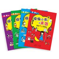 烦恼小孩的来信(四册)套装――青少年心理问题的宝典,成长中如何应对烦恼、进行心理自助的策略良方