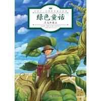 好孩子・经典彩色童话故事:绿色童话・杰克和魔豆