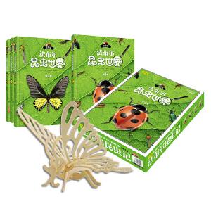 法布尔昆虫世界 科普阅读 精装礼盒版 全四卷