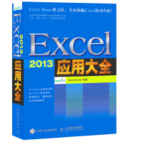 Excel 2013��用大全