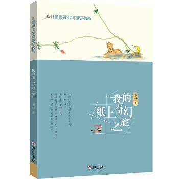 儿童阅读专家指导书系·我的纸上奇幻之旅 引领儿童亲近文学,爱上阅读