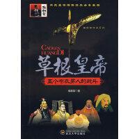 草根皇帝:五个布衣男人的战斗