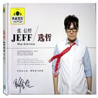 新华书店正版 选哲-张信哲(典藏黑胶CD)
