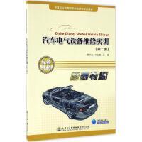 汽车电气设备维修实训(第2版) 陈才连,邓宏霞 主编