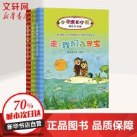 小老虎和小熊・精�x注音版(第2�) 北京�合出版公司