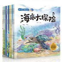 奇妙的科学全套10册 海底世界大探险 奇妙的昆虫记 绘本3-6岁少儿科普百科全书科学启蒙