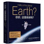 你好,这是地球吗? 蒂姆・皮克(Tim Peake) 著,博集天卷 出品 湖南科技出版社 9787535797230