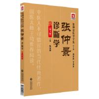 张仲景诊断学 9787521405866 陈家旭 中国医药科技出版社