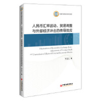 人民币汇率波动 贸易调整与外部经济冲击的传导效应 毕玉江; 中国经济出版社