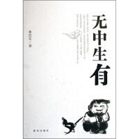 【新书店正版】无中生有 褚武军 新华出版社